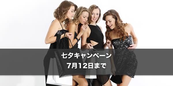 ミューズコー七夕キャンペーン